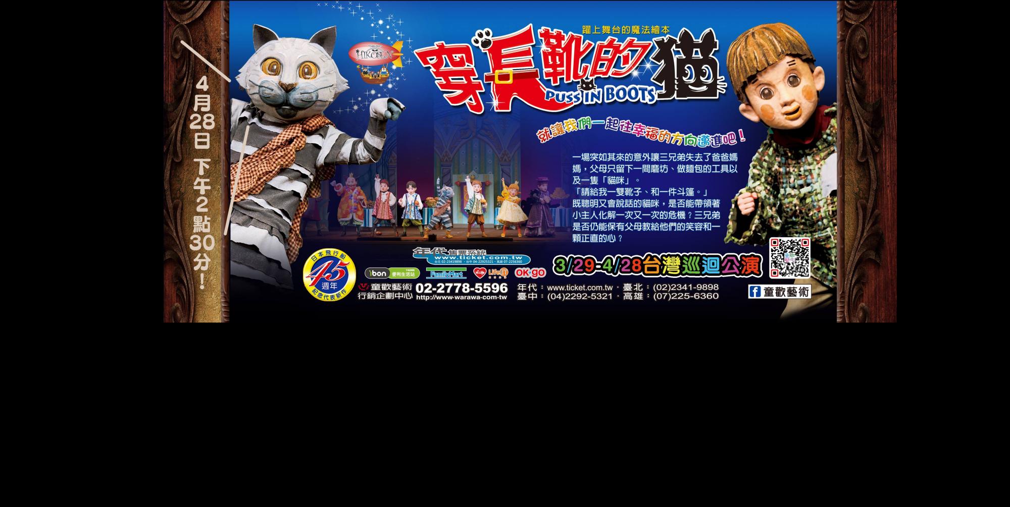 日本飛行船劇團《穿長靴的貓》