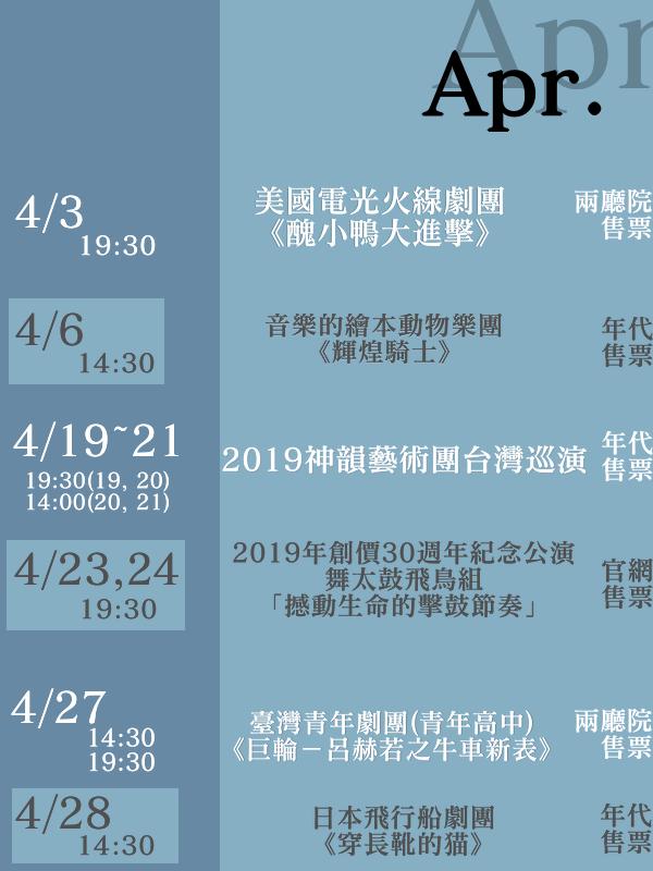 節目表圖片