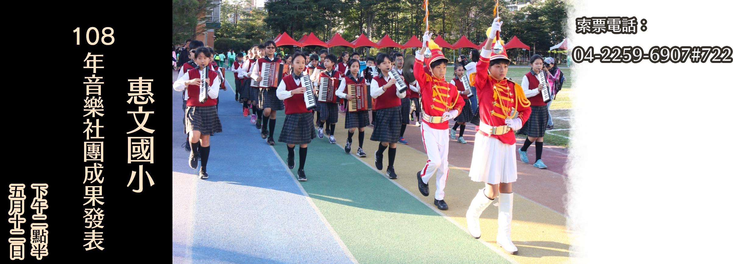 惠文國小108年音樂社團成果發表會