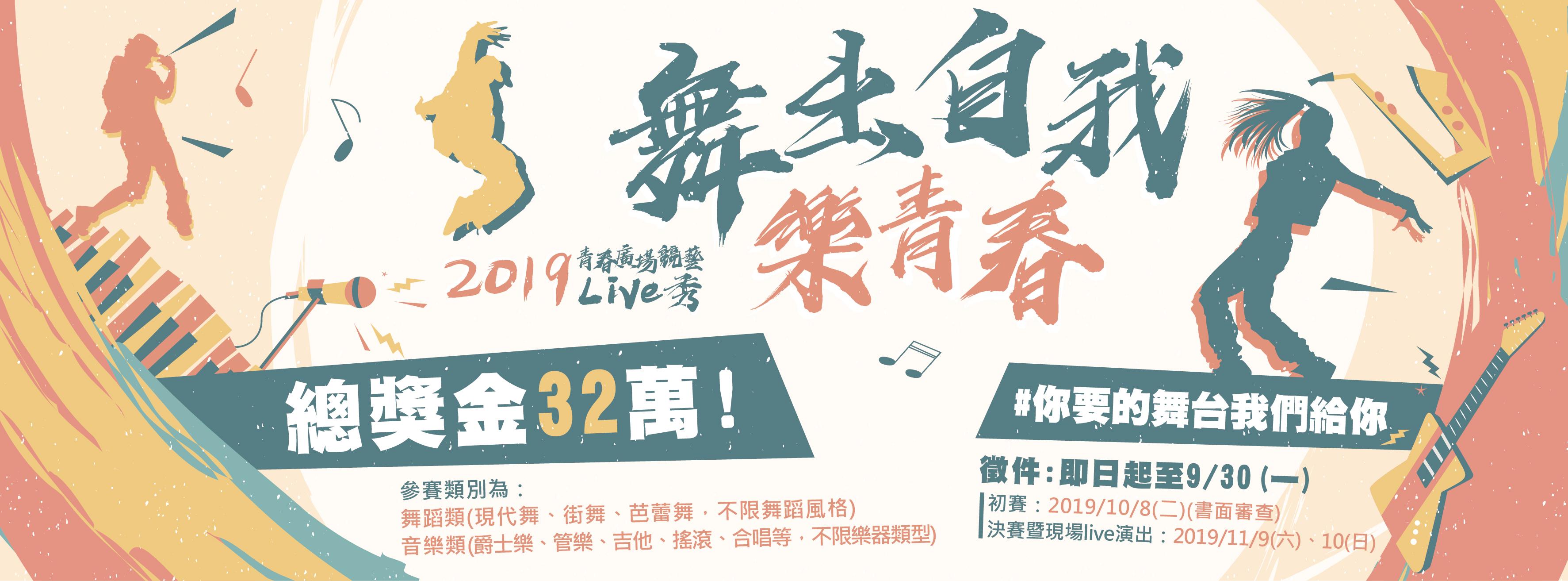 中山堂-青春廣場競藝LIVE秀