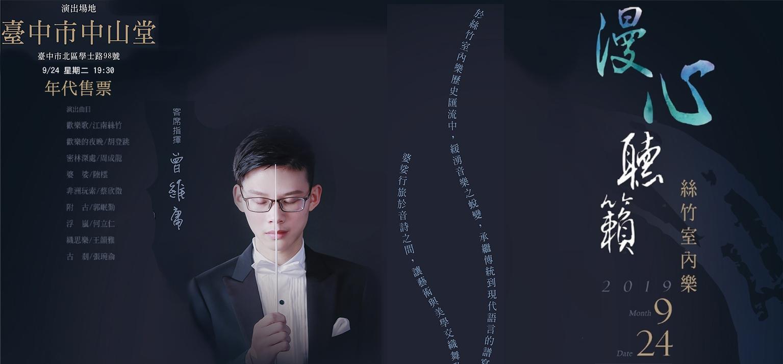 心籟絲竹室內樂團「漫心聽籟」國樂絲竹室內樂演奏會