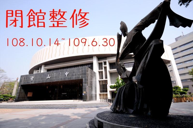臺中中山堂閉館大整修