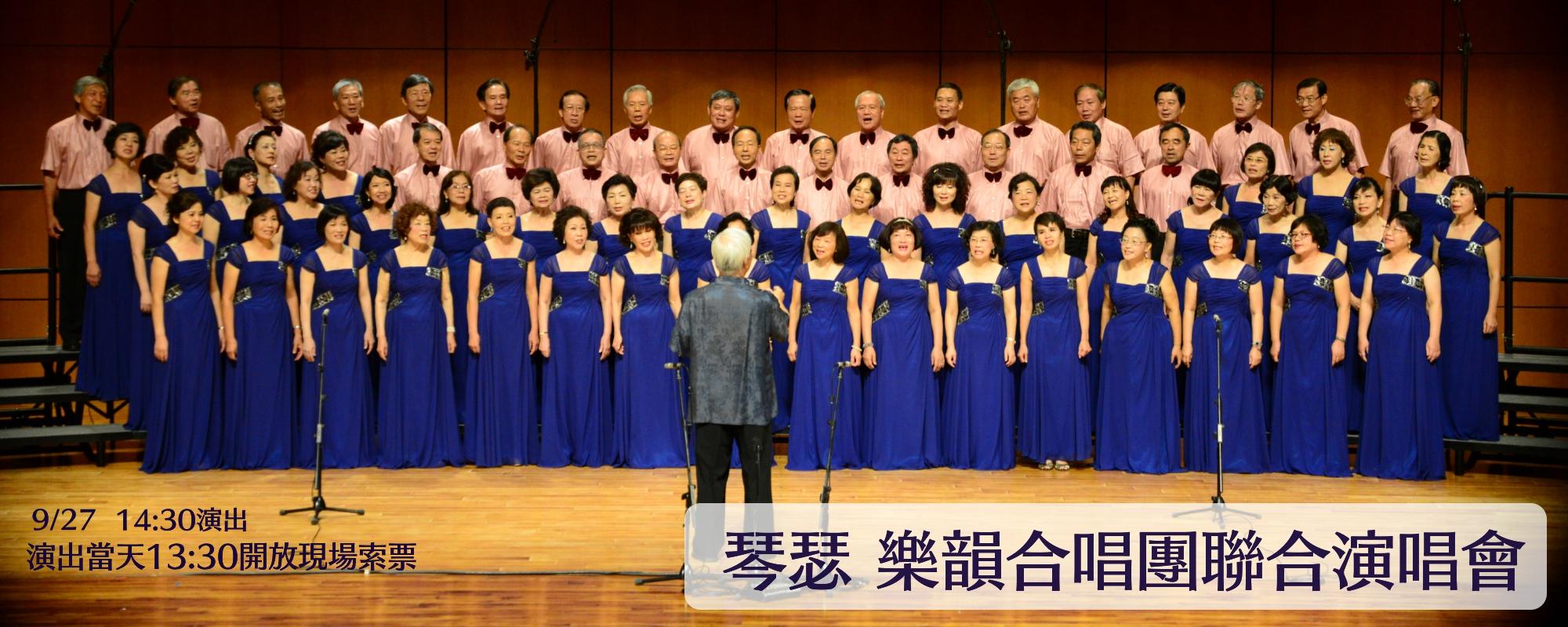 台中琴瑟合唱團-琴瑟/樂韻合唱團聯合演唱會