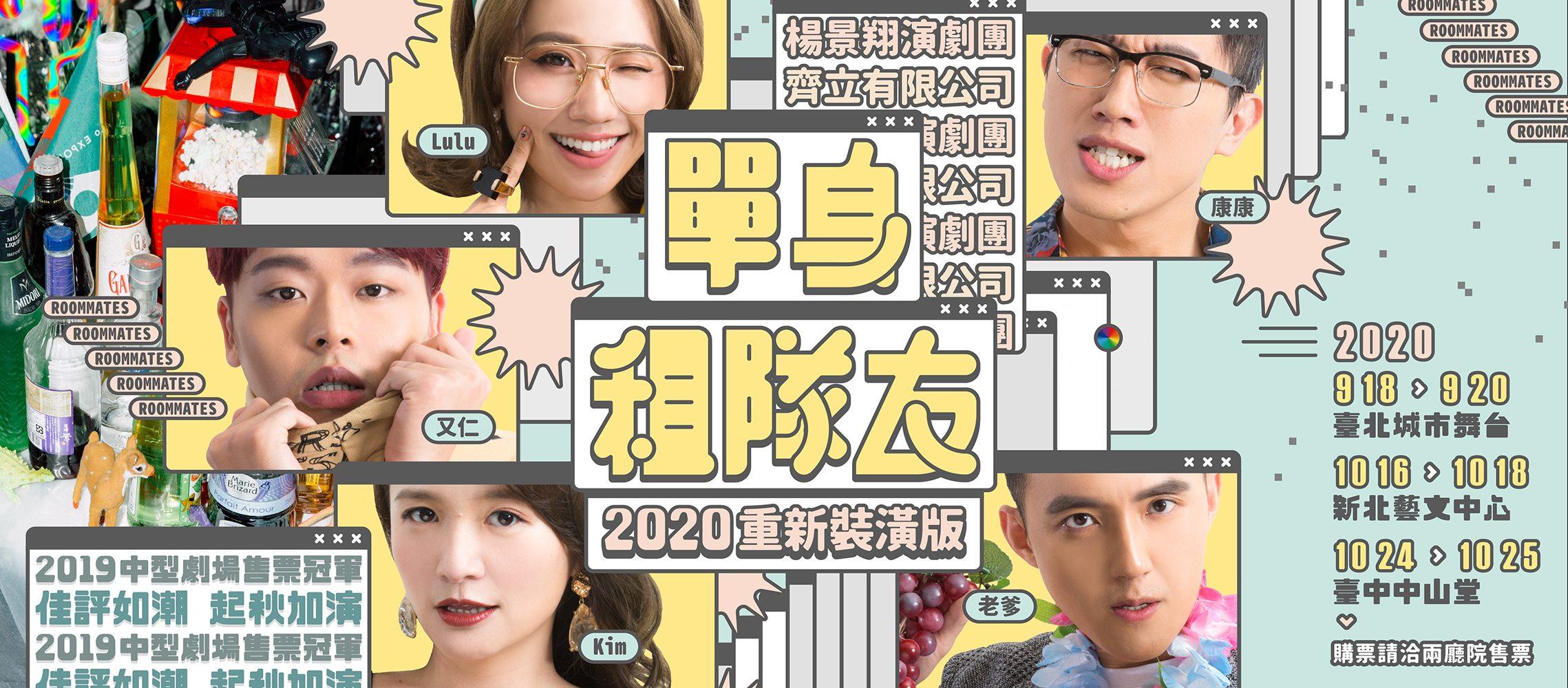 楊景翔演劇團《單身租隊友》2020重新裝潢版