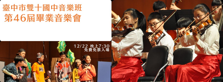雙十國中音樂班