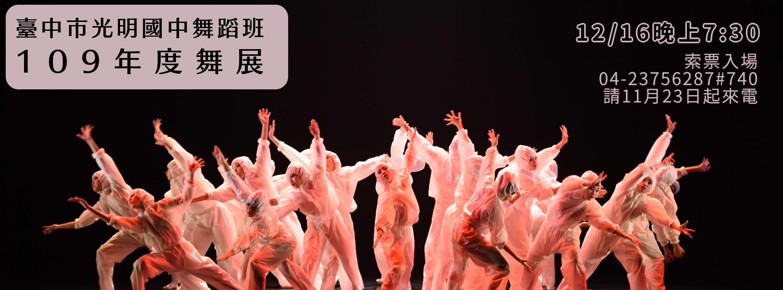 光明國中舞蹈班