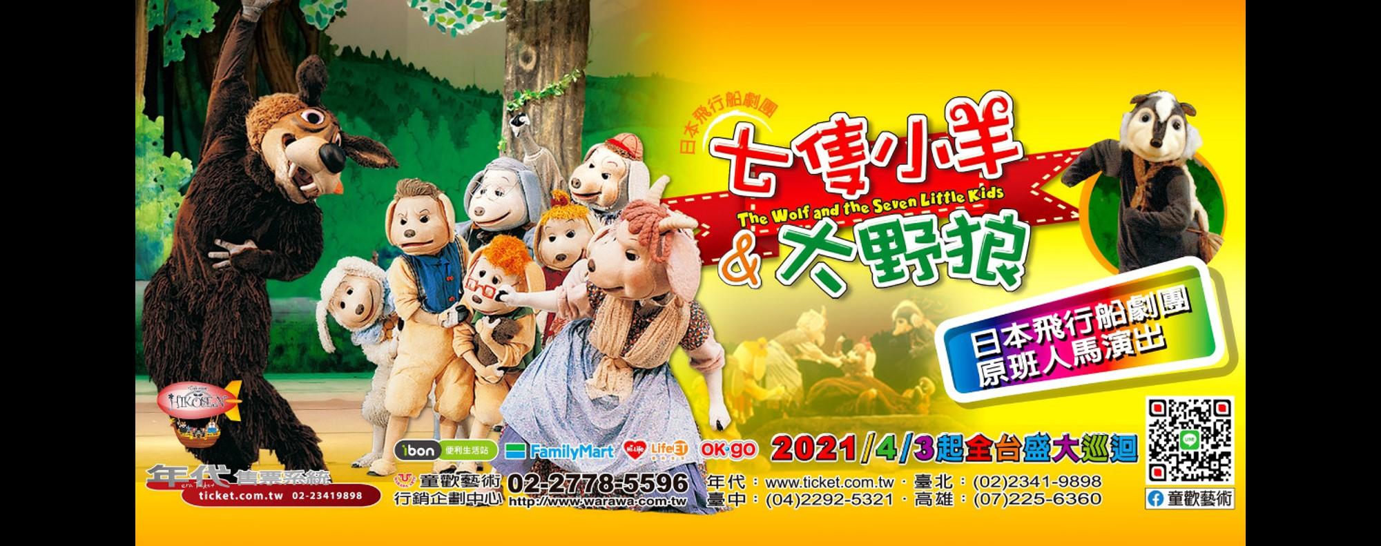 童歡藝術有限公司-日本飛行船劇團-七隻小羊與大野狼