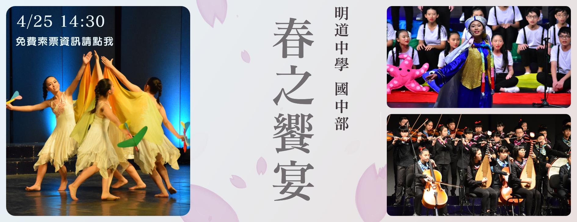 明道中學國中部《春之饗宴音樂會》