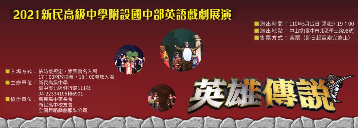新民高中附設國中部-英語戲劇展演《英雄傳說》