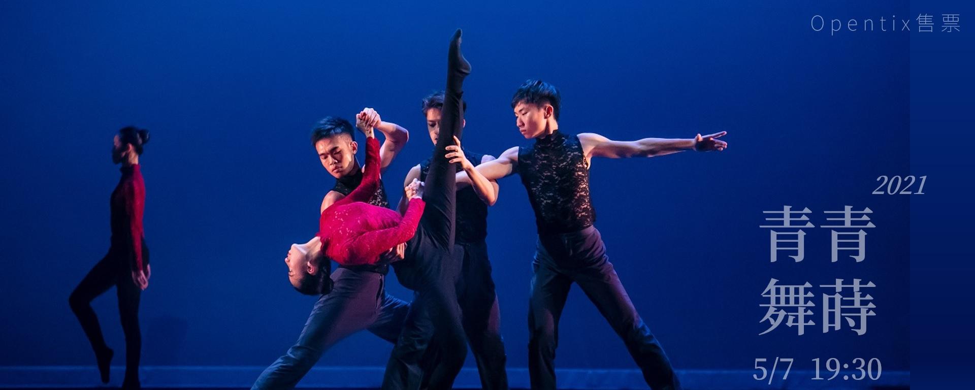 台灣青年舞團-臺中青年高中舞蹈科-2021『青青舞蒔』舞展