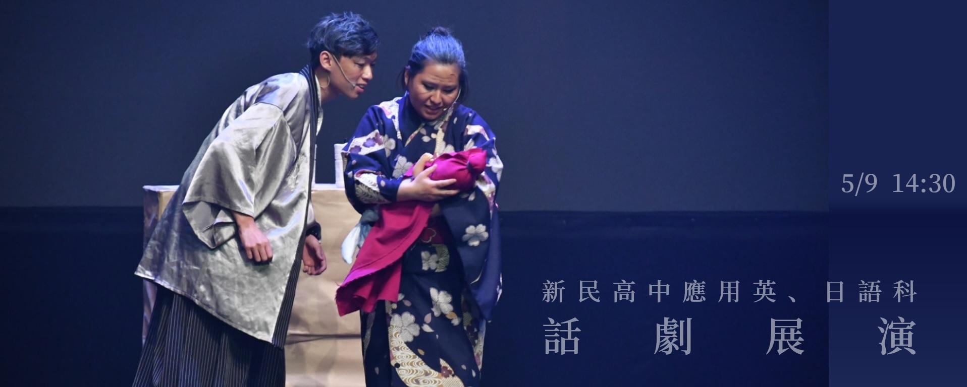 臺中市私立新民高級中學應用英、日語科戲劇展演〈新民夢幻花園〉