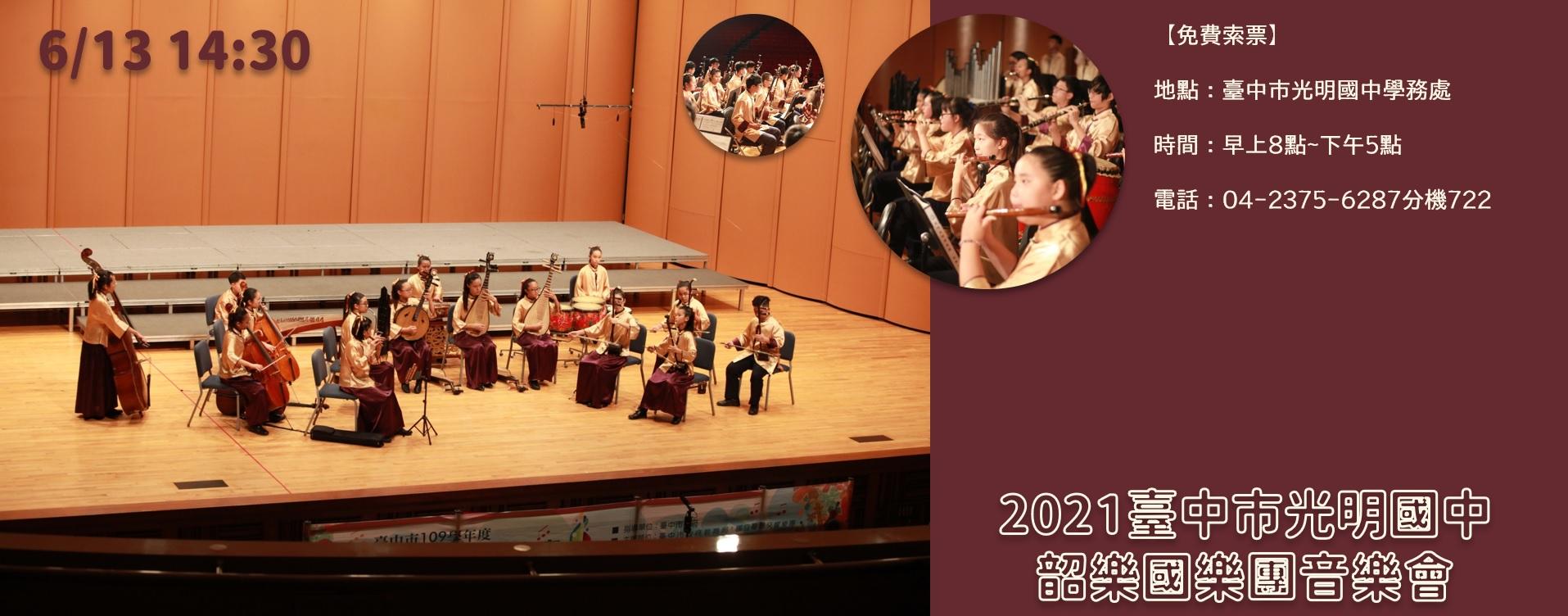 2021臺中市光明國中-韶樂國樂團音樂會