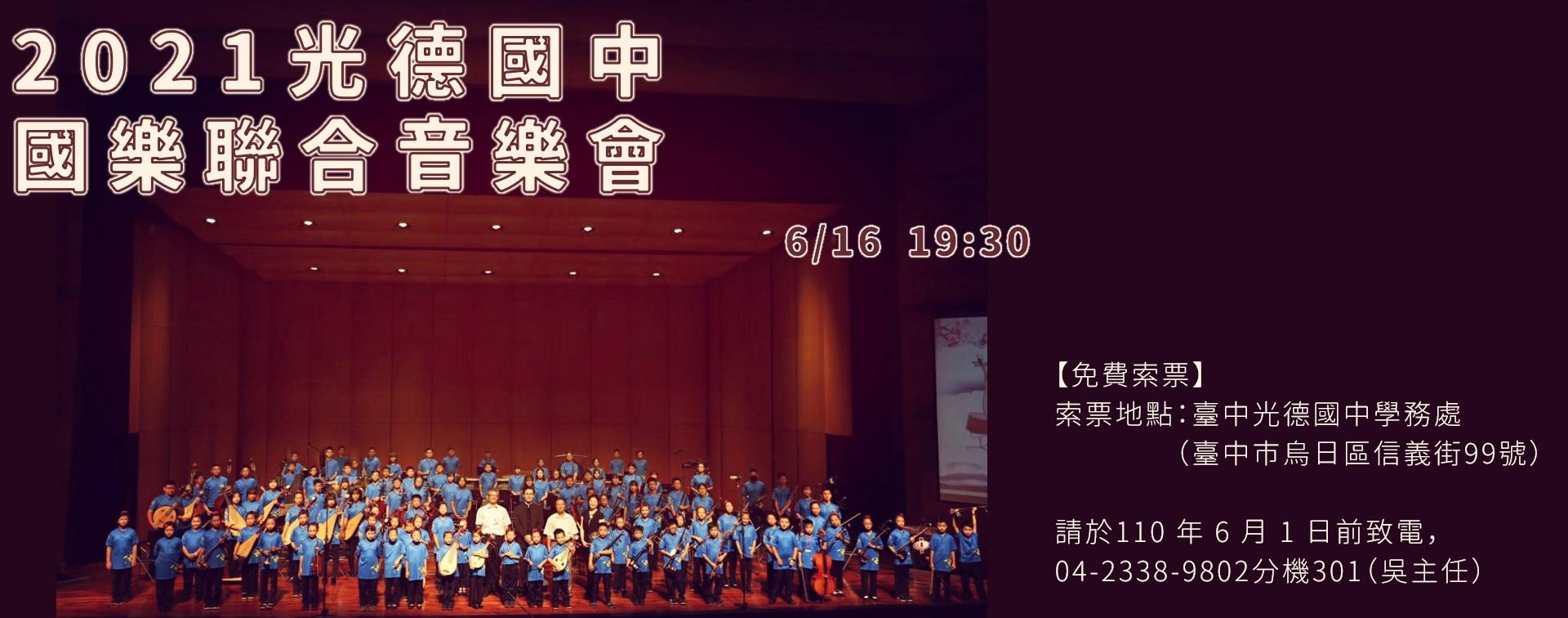 2021光德國中國樂聯合音樂會