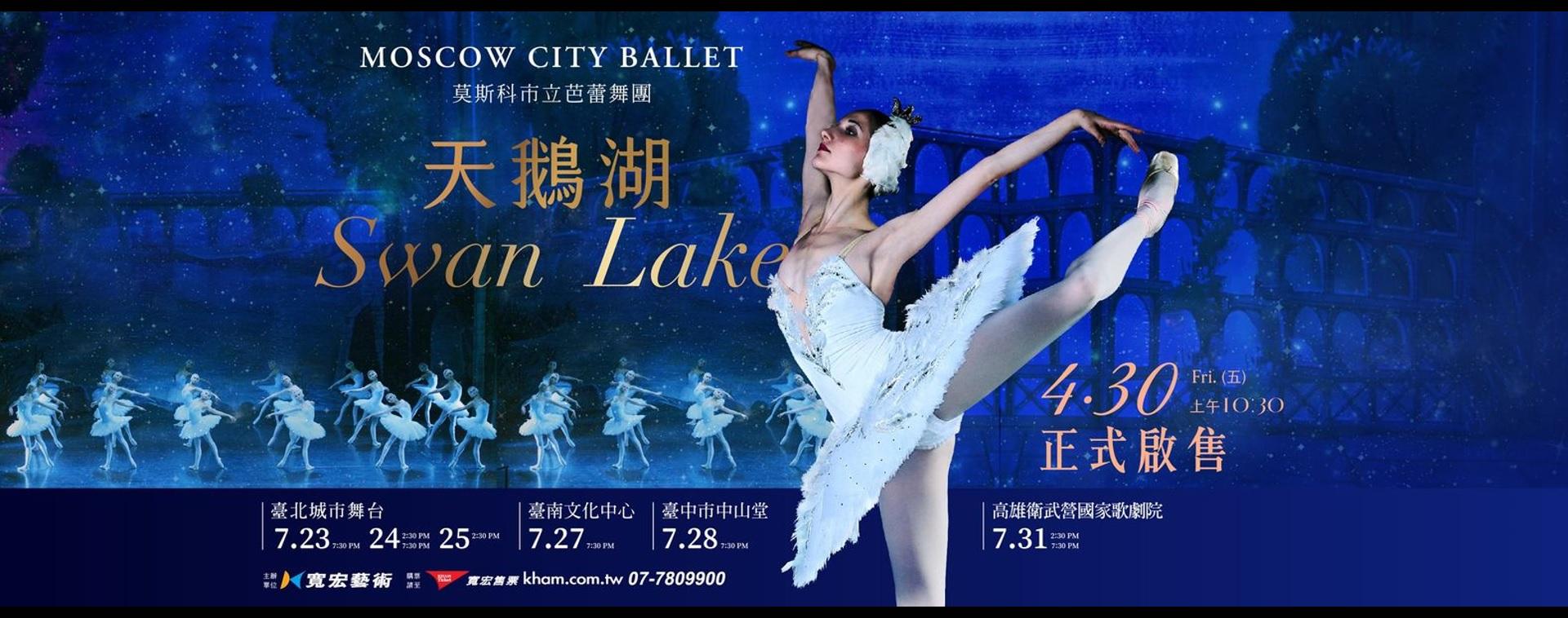 寬宏藝術經紀股份有限公司-莫斯科市立芭蕾舞團「天鵝湖」