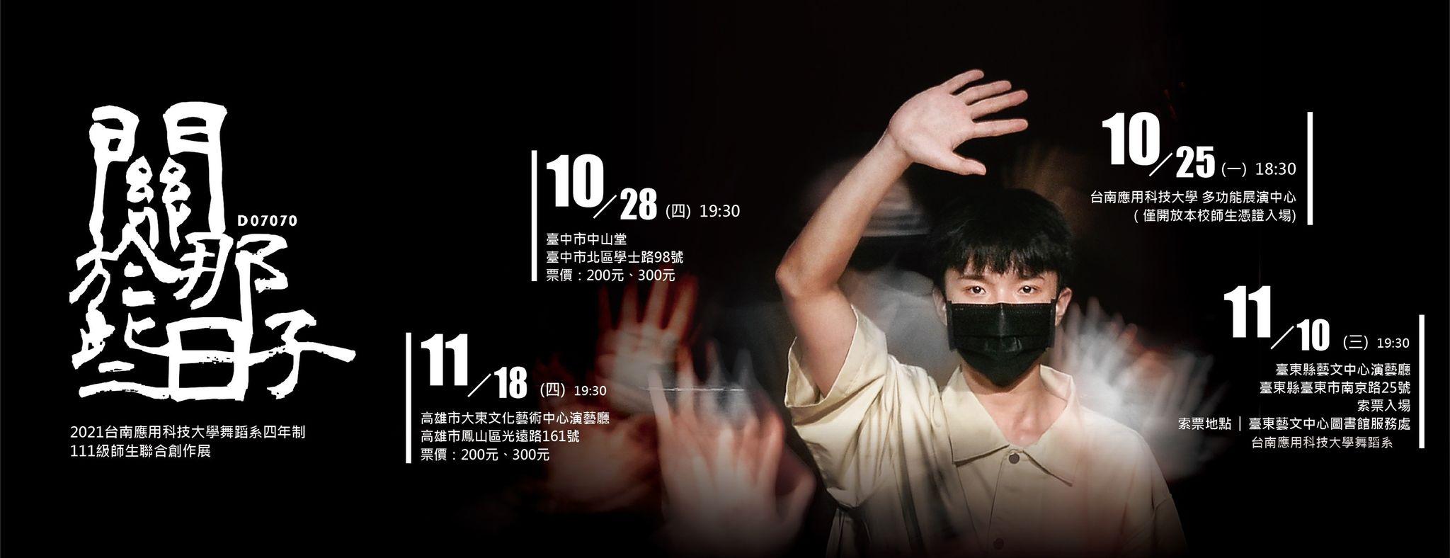 2021台南應用科技大學舞蹈系四年制111級-師生聯合創作展《D07070-關於那些日子》