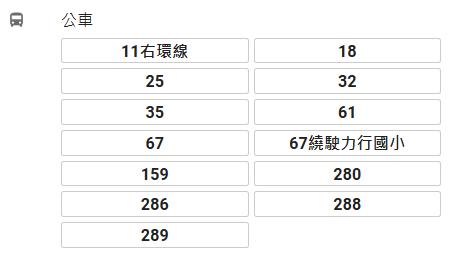會經過中山堂的公車班次: 11右環線,18,25,32,35,61,67,67繞駛力行國小,159,280,286,288,289