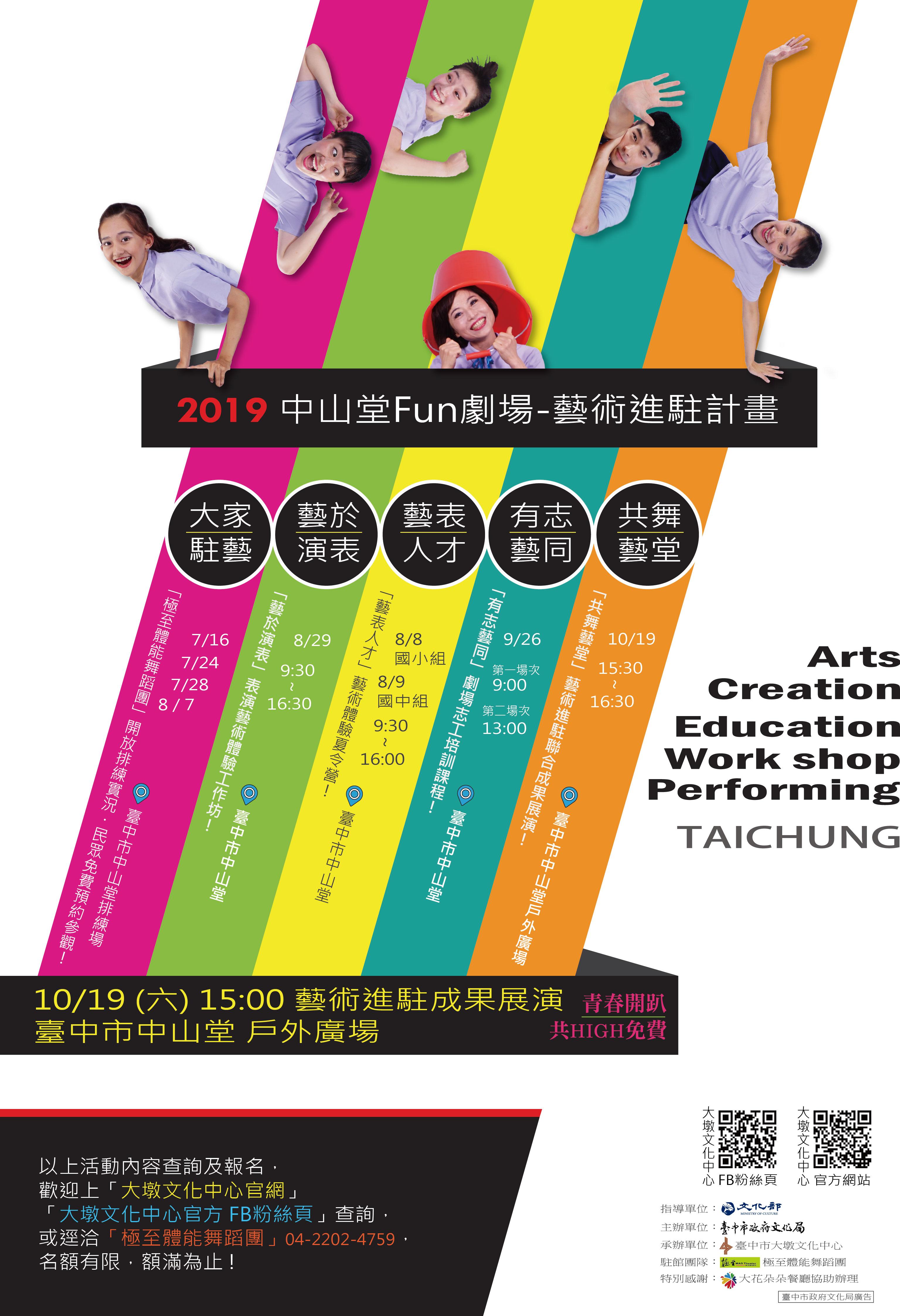 2019中山堂FUN劇場系列-大家駐藝!藝術進駐聯合成果展!、共1張圖片