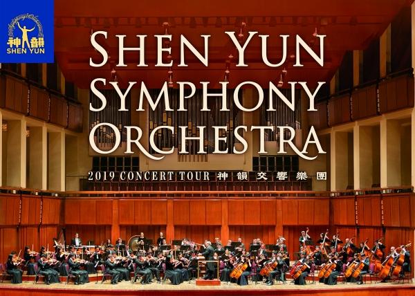 2019神韻交響樂團台灣巡演、共1張圖片