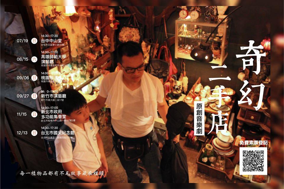 無限創意表演團-奇幻二手店 原創音樂劇、共1張圖片