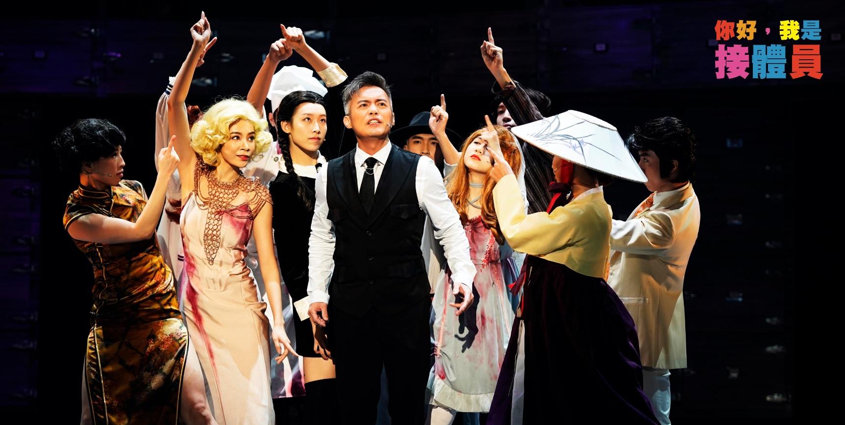 全民大劇團《你好,我是接體員》、共1張圖片