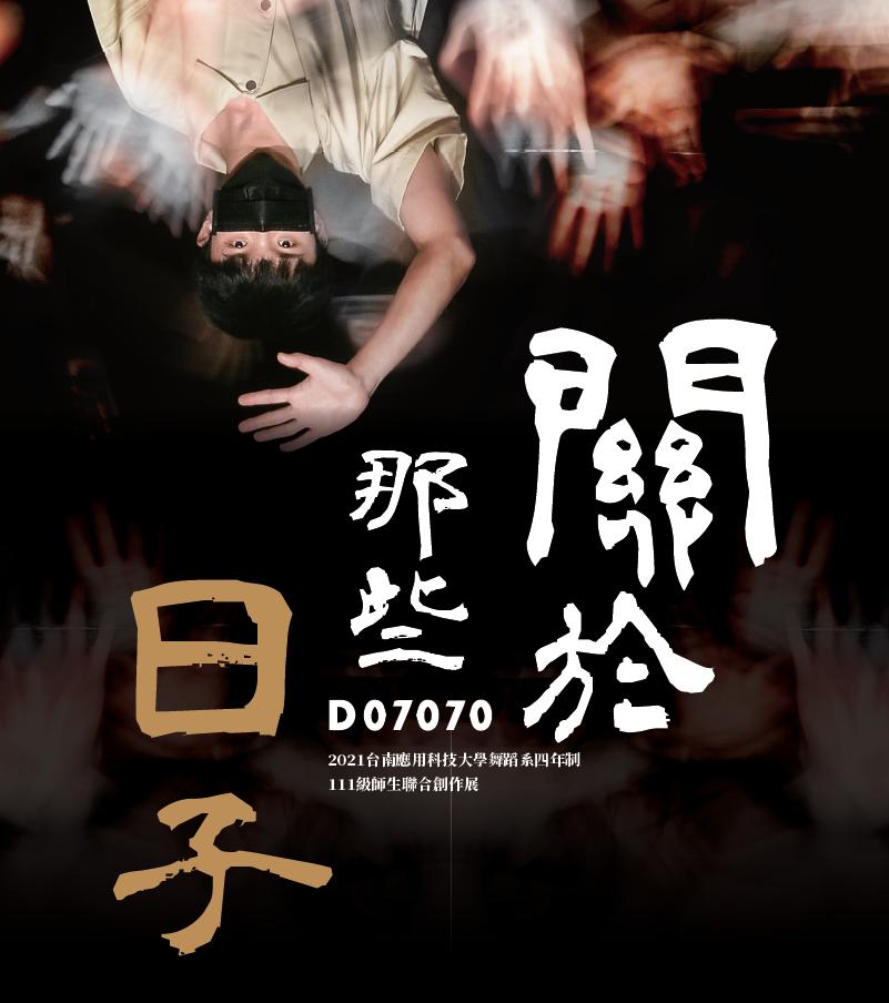 2021台南應用科技大學舞蹈系四年制111級-師生聯合創作展《D07070-關於那些日子》、共1張圖片