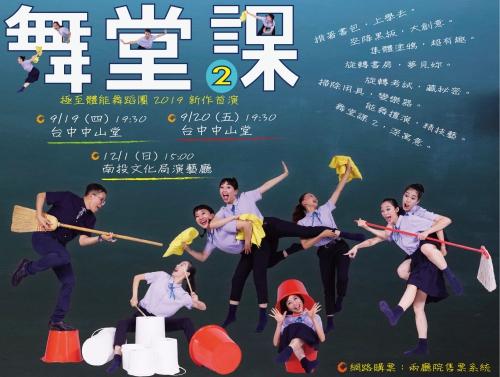 極至體能舞蹈團【舞堂課2】魔幻寫實的校園青春、共1張圖片